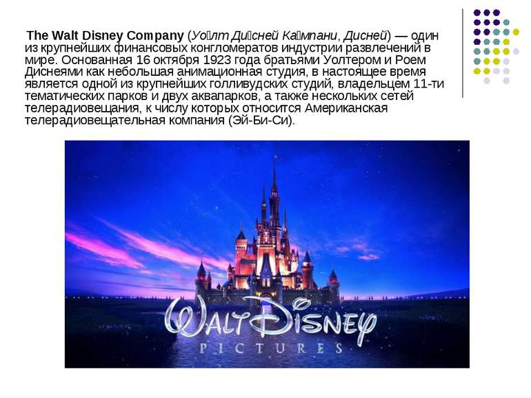 The Walt Disney Company (Уо лт Ди сней Ка мпани, Дисней) — один из крупнейших...