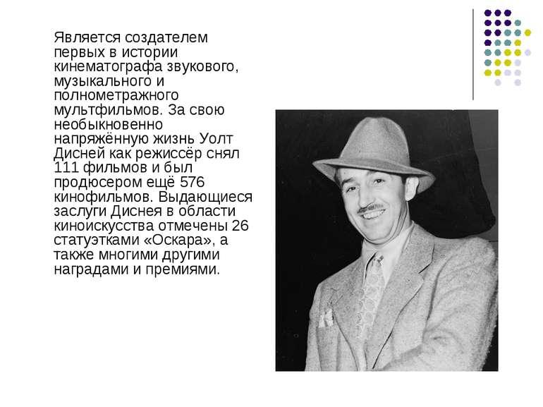 Является создателем первых в истории кинематографа звукового, музыкального и ...