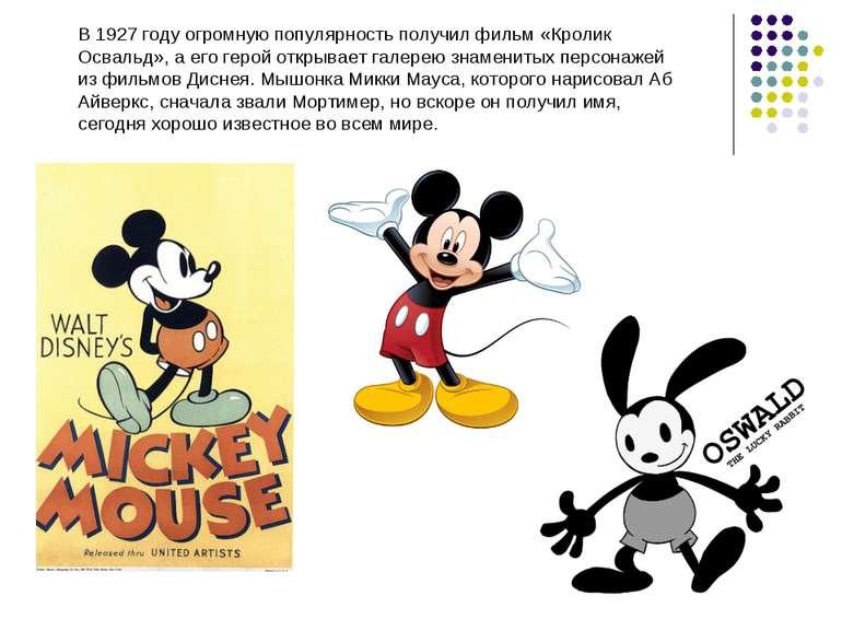В 1927 году огромную популярность получил фильм «Кролик Освальд», а его герой...
