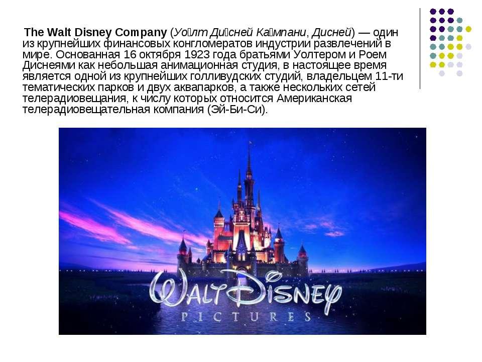 The Walt Disney Company (Уо лт Ди сней Ка мпани, Дисней)— один из крупнейших...
