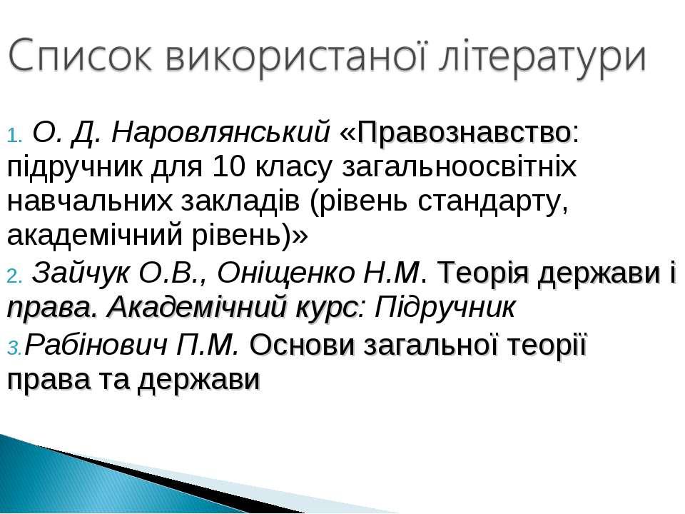 О. Д. Наровлянський «Правознавство: підручник для 10 класу загальноосвітніх н...