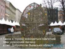 Також вУкраїнізнаходиться пам'ятний знак українській писанці всмт.Доброго...