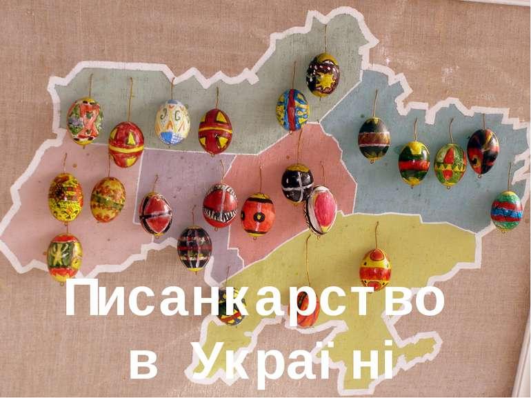 Писанкарство в Україні символ писанки