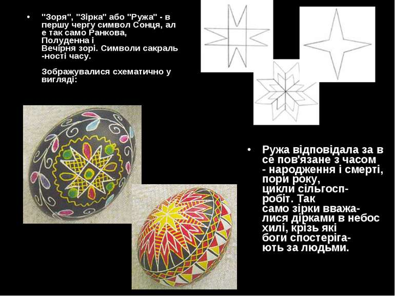 """Зоря"", ""Зірка"" або""Ружа"" -в першучергусимволСонця,але так самоРанкова..."