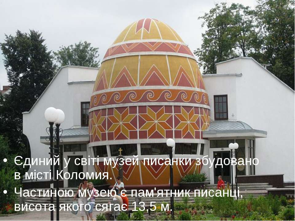 Єдиний у світімузей писанкизбудовано в місті Коломия. Частиною музею є пам'...