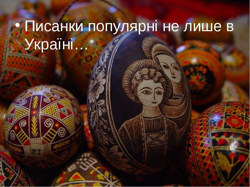 Писанки популярні не лише в Україні…