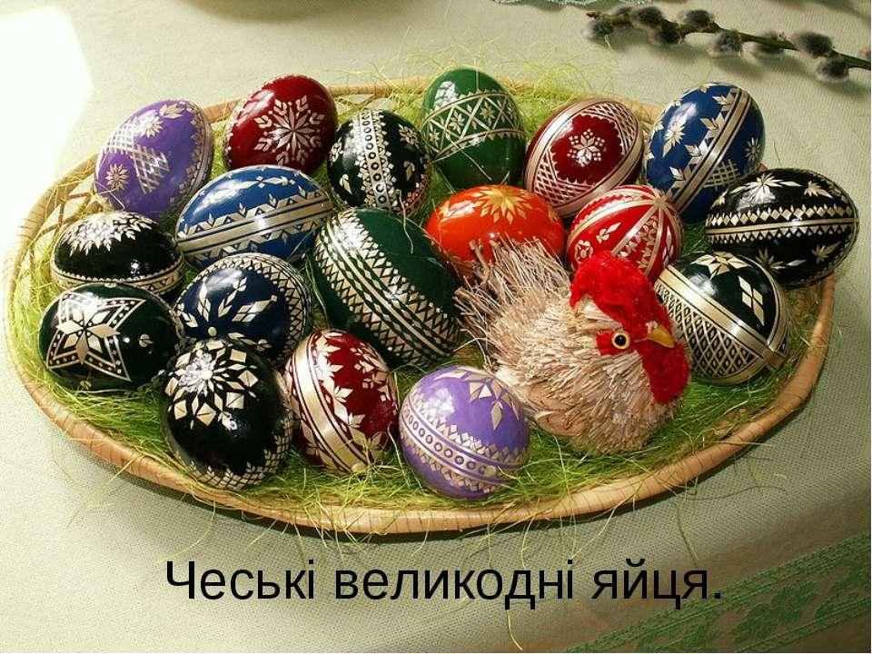 Чеські великодні яйця.