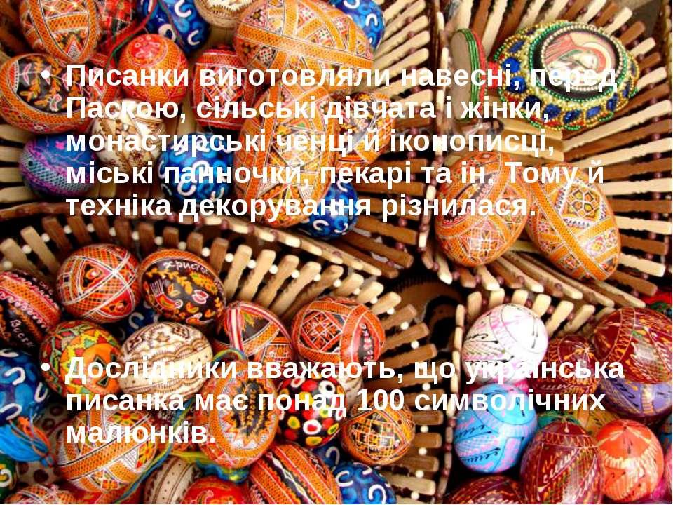 Писанки виготовляли навесні, перед Паскою, сільські дівчата і жінки, монастир...