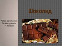 Шоколад Работа Данильченко Виталии, ученицы 11-А класса