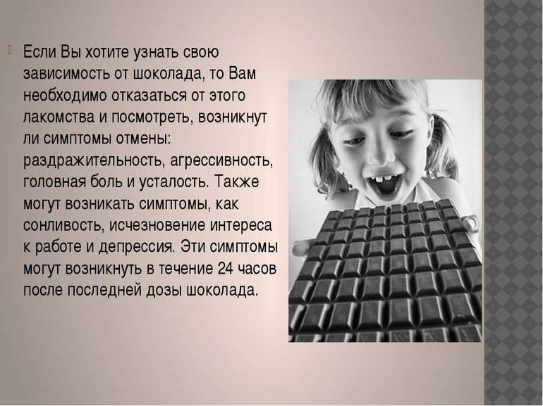 Если Вы хотите узнать свою зависимость от шоколада, то Вам необходимо отказат...