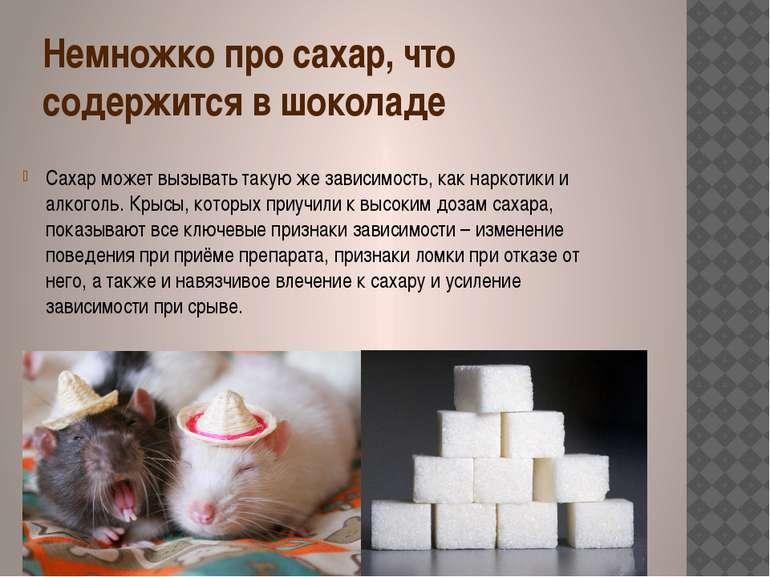 Немножко про сахар, что содержится в шоколаде Сахар может вызывать такую же з...