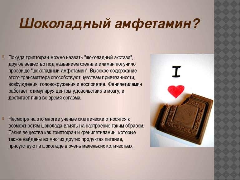"""Покуда триптофан можно назвать """"шоколадный экстази"""", другое вещество под назв..."""