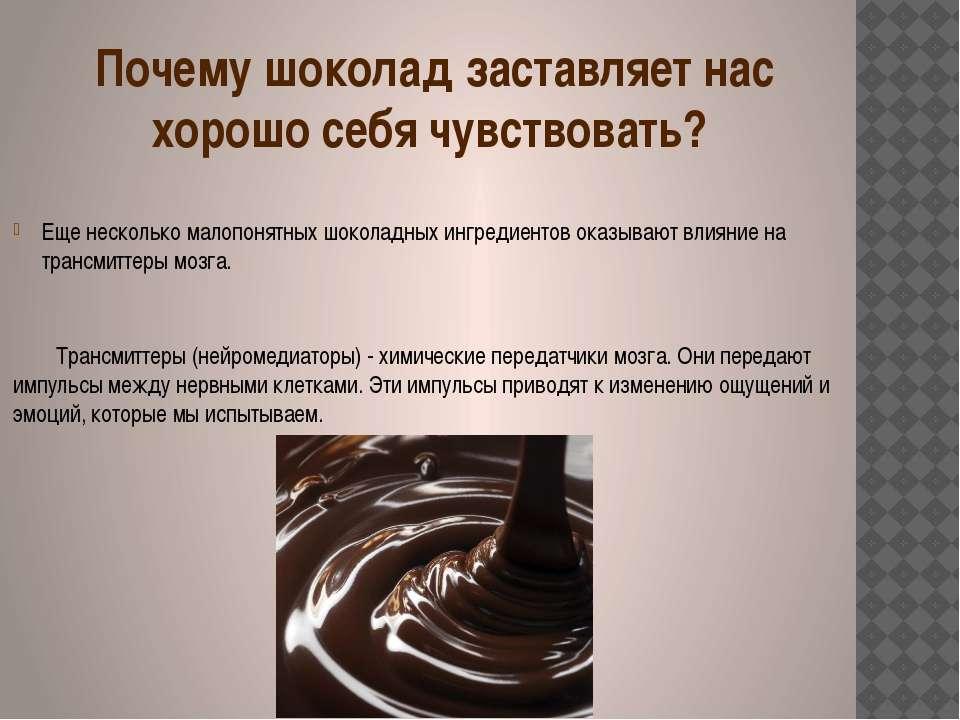 Еще несколько малопонятных шоколадных ингредиентов оказывают влияние на транс...
