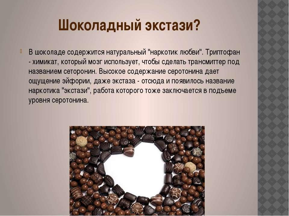 """Шоколадный экстази? В шоколаде содержится натуральный """"наркотик любви"""". Трипт..."""