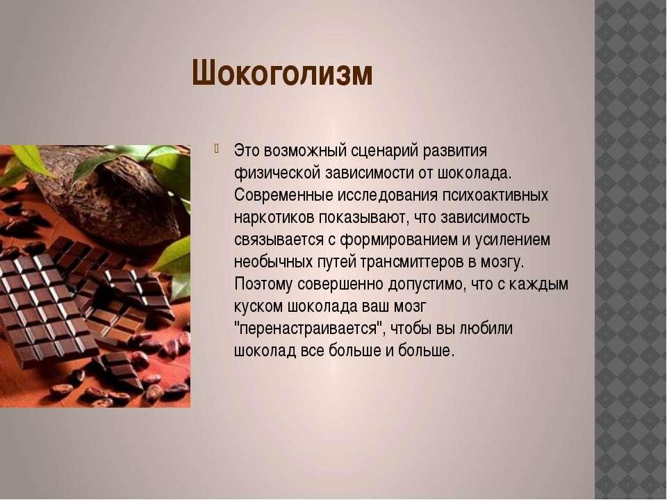 Шокоголизм Это возможный сценарий развития физической зависимости от шоколада...
