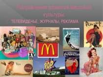 Направления развития массовой культуры: ТЕЛЕВИДЕНЬЕ, ЖУРНАЛЫ, РЕКЛАМА