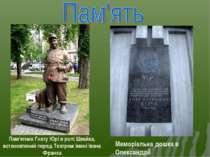 Пам'ятник Гнату Юрі в ролі Швейка, встановлений перед Театром імені Івана Фра...