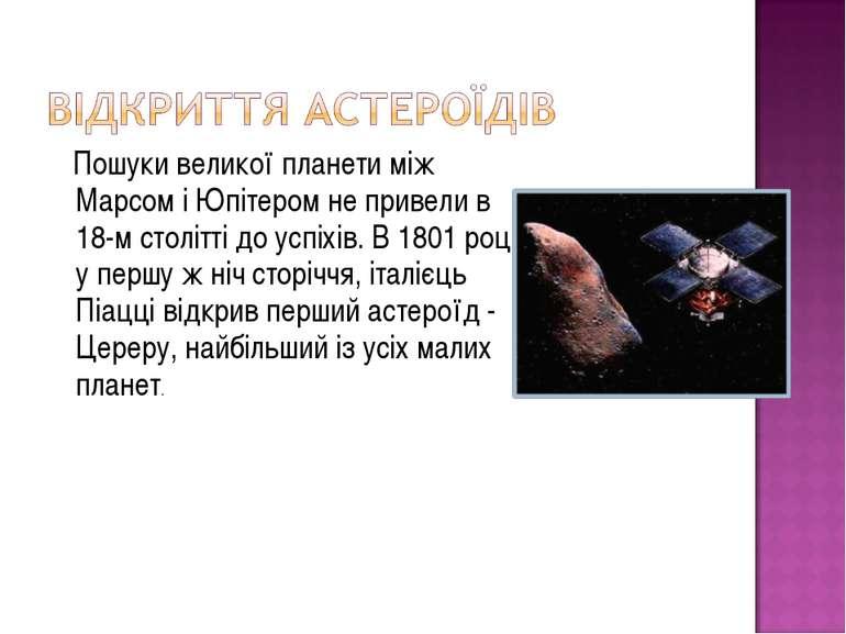Пошуки великої планети між Марсом і Юпітером не привели в 18-м столітті до ус...