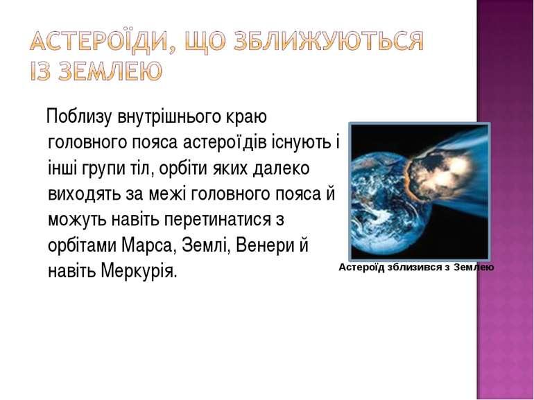 Поблизу внутрішнього краю головного пояса астероїдів існують і інші групи тіл...