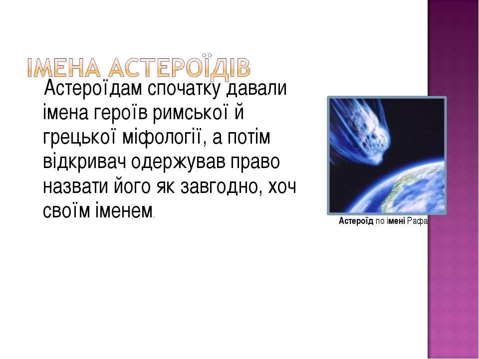Астероїдам спочатку давали імена героїв римської й грецької міфології, а поті...