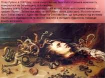 Пітер Рубенс в1587році, після смерті батька, його сім'я отримала можливість...