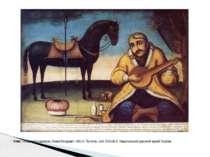 Опис:Невідомий художник. Козак-бандурист. XIX ст. Полотно, олія. 50,5х69,5. ...