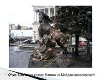 Опис: Пам'ятник козаку Мамаю на Майдані незалежності.