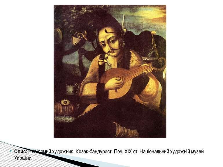 Опис:Невідомий художник. Козак-бандурист. Поч. XIX ст. Національний художній...