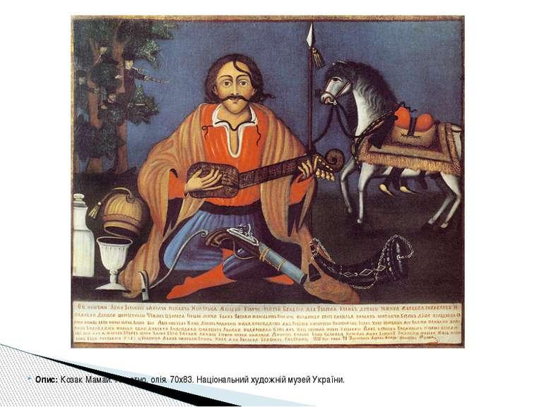 Опис:Козак Мамай. Полотно, олія. 70х83. Національний художній музей України.
