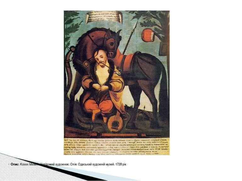 Опис:Козак Мамай. Невідомий художник. Олія. Одеський художній музей. 1728 рік