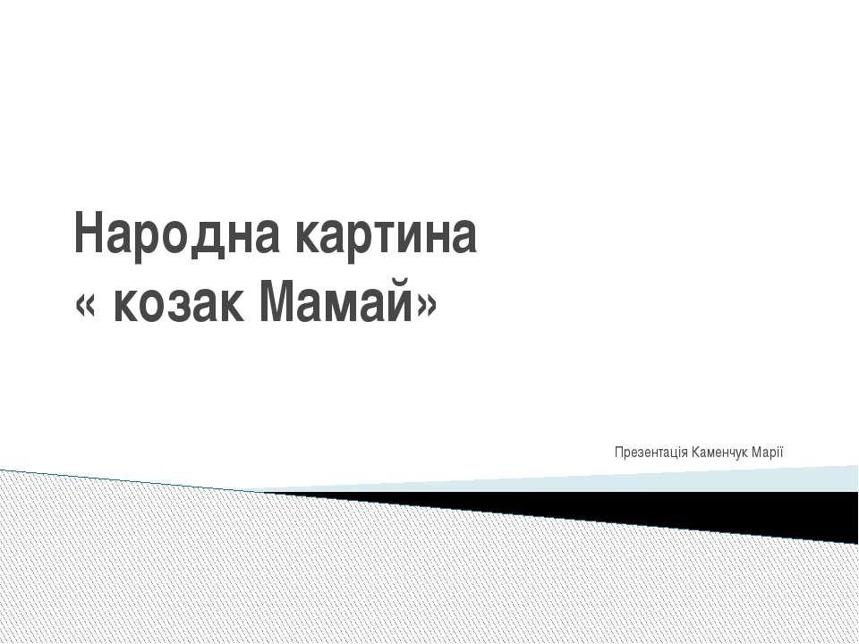 Народна картина « козак Мамай» Презентація Каменчук Марії