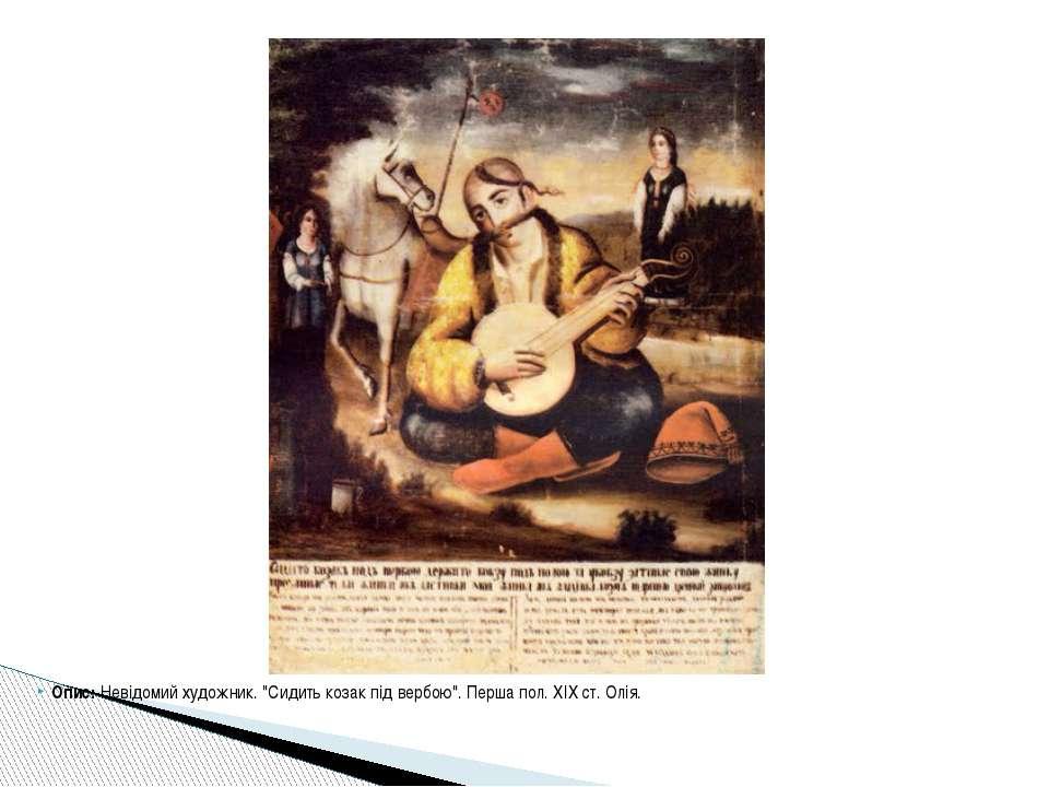 """Опис:Невідомий художник. """"Сидить козак під вербою"""". Перша пол. XIX ст. Олія."""