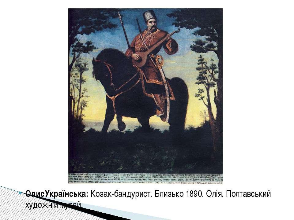 ОписУкраїнська:Козак-бандурист. Близько 1890. Олія. Полтавський художній музей.