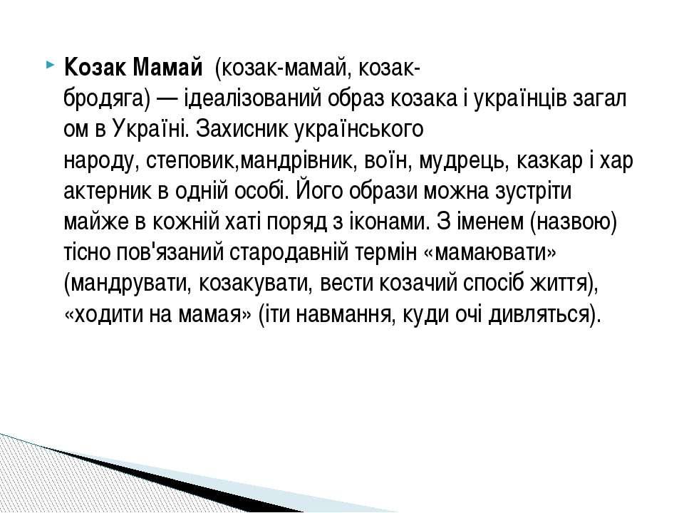 Козак Мамай (козак-мамай, козак-бродяга)—ідеалізованийобразкозакаіукра...
