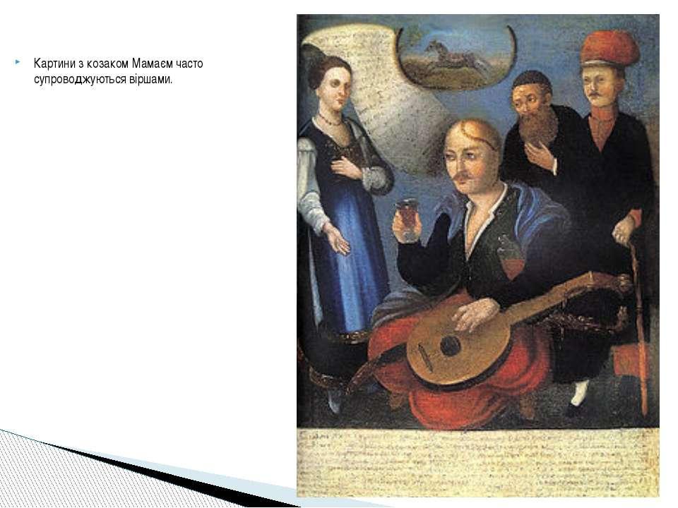Картини з козаком Мамаєм часто супроводжуються віршами.