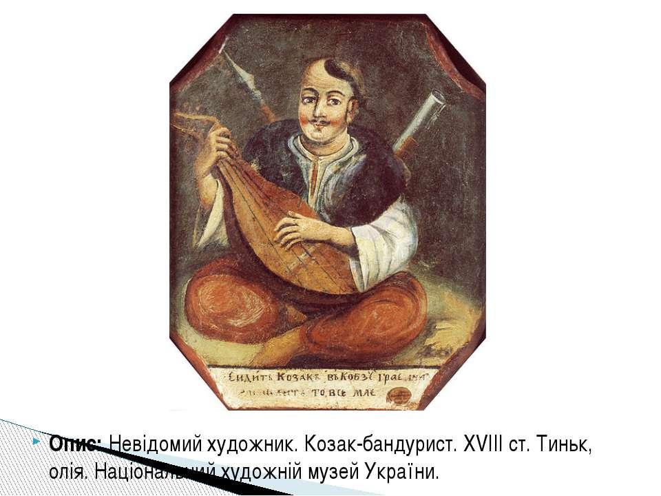 Опис:Невідомий художник. Козак-бандурист. XVIII ст. Тиньк, олія. Національни...