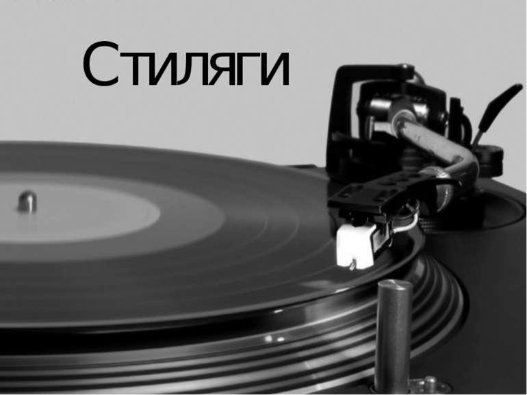 Стиляги Презинтацію підготовив учнень 11м класу Кашпрук Станіслав