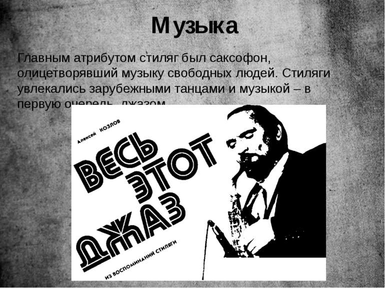 Спасибо за просмотр http://oursociety.ru/publ/novaja_i_novejshaja_istorija/st...