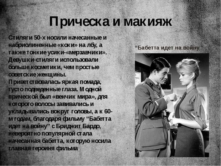 Манеры Стиляги имели особенные манеры движений, которые в фельетоне Беляева б...