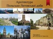 Архітектура Польсько-Литовської доби Підготували: Доля Вікторія та Труш Інна