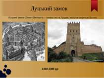 Луцький замок Луцький замок (Замок Любарта) - символ міста Луцька, могутня фо...