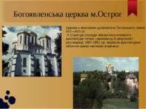 Богоявленська церква м.Острог Церква є важливою домінантою Острозького замку ...