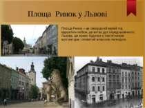 Площа Ринок у Львові Площа Ринок – це своєрідний музей під відкритим небом, д...