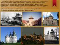 У період Польсько-Литовської доби формуються особливості українського стилю у...