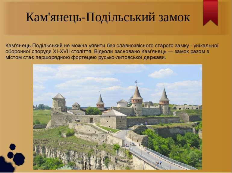 Кам'янець-Подільський замок Кам'янець-Подільський не можна уявити без славноз...