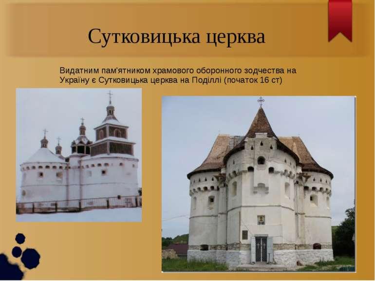 Сутковицька церква Видатним пам'ятником храмового оборонного зодчества на Укр...