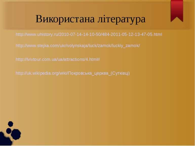 Використана література http://www.uhistory.ru/2010-07-14-14-10-50/484-2011-05...