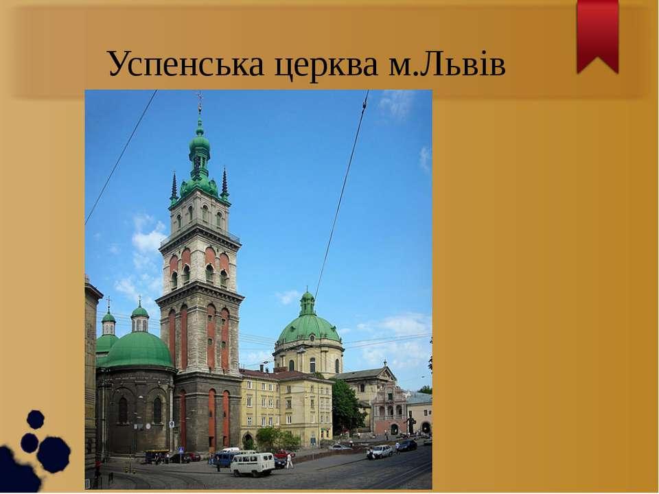 Успенська церква м.Львів
