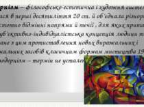 Модернізм – філософсько-естетична і художня система , що склалася в перші дес...
