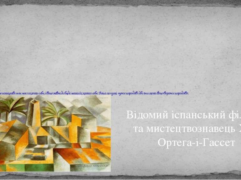 Відомий іспанський філософ та мистецтвознавець Хосе Ортега-і-Гассет «Модерніс...